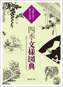 日本の文様図典 / 花林舎 <電子版> - 紀伊國屋書店 …