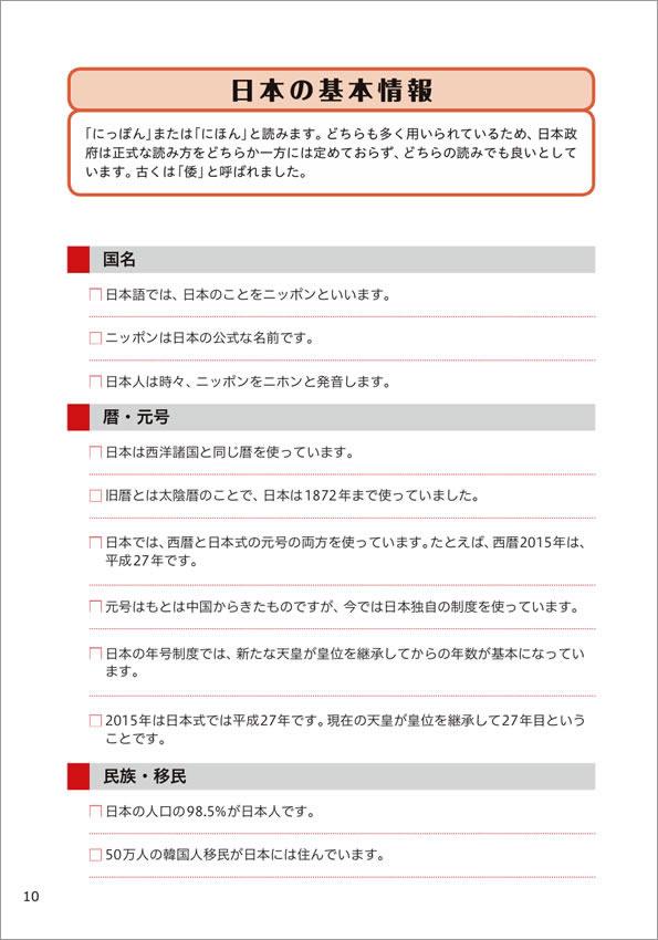 読み方 名前 中国 語