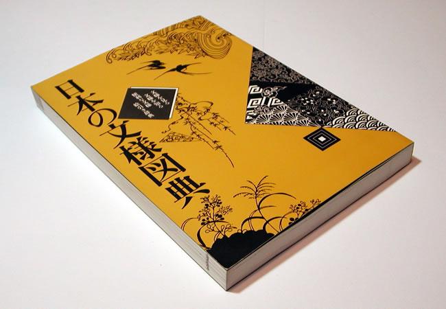 日本の文様図典―文様を見る文様を知る便利な文様 …