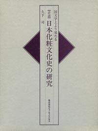 『詳説日本史』山川出版社刊は、左翼的な記述が多 …